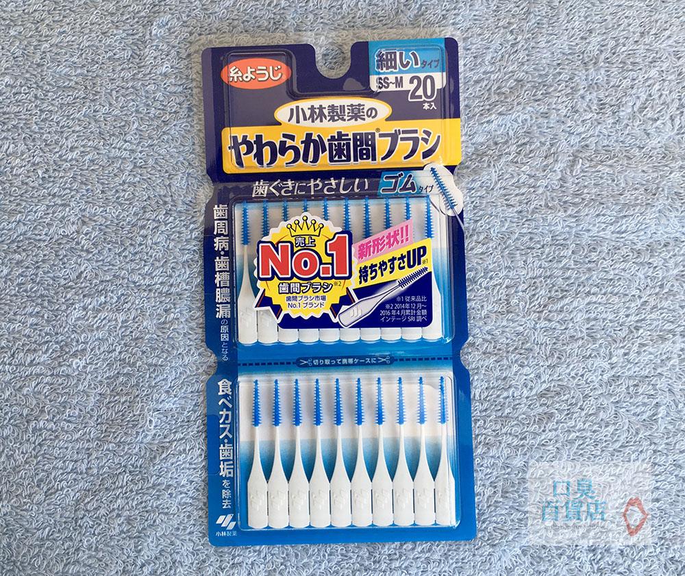 小林製薬やわらか歯間ブラシ細い
