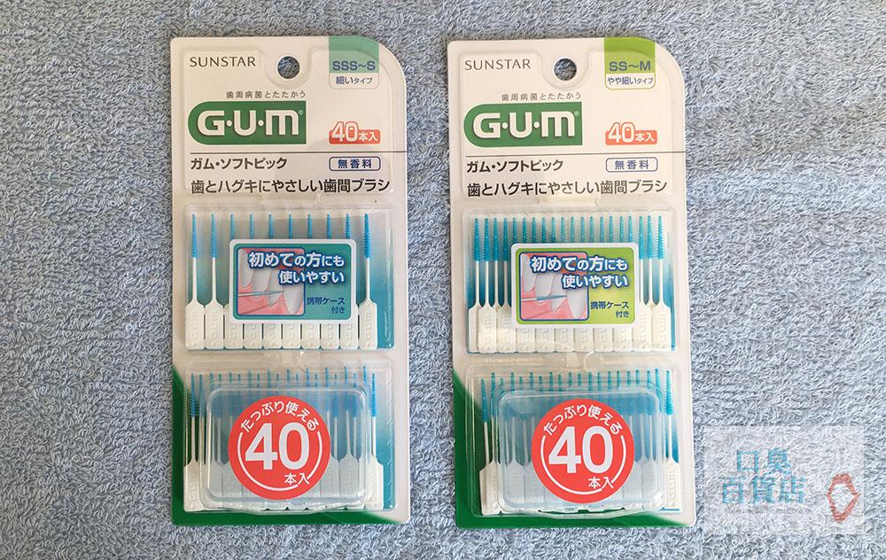 GUMソフトピック 2タイプ