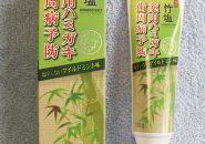 竹塩薬用歯磨き歯周病予防