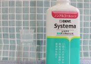 システマ薬用デンタルリンス