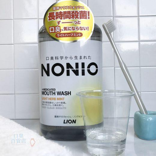 NONIOマウスウォッシュライトハーブミント