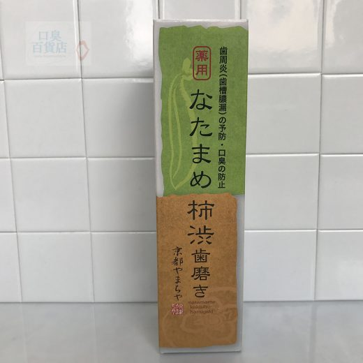 なたまめ柿渋歯磨き