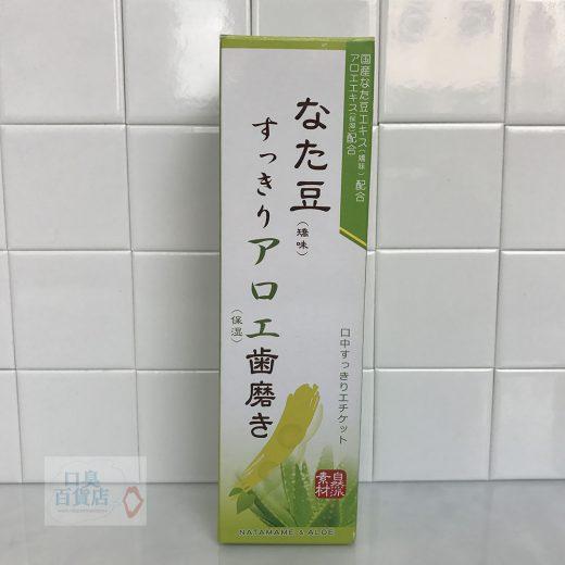 なた豆すっきりアロエ歯磨き
