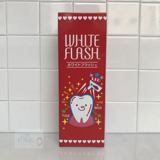 ホワイトフラッシュ