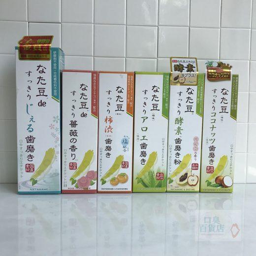 なた豆系歯磨き粉集合-2