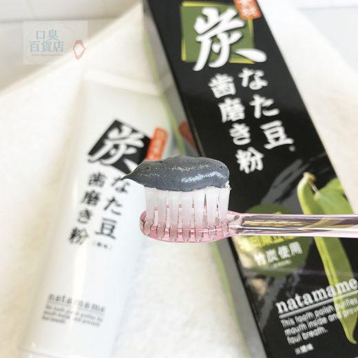炭なた豆歯磨き粉