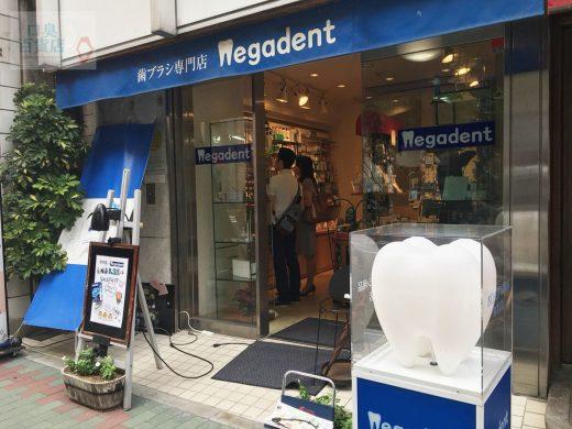 メガデント銀座店